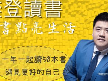 精選文摘 | 劉潤對話樊登:腦子裡天天想著錢的人,幹不出漂亮事兒