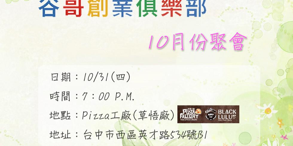 萬聖節交流聚會@台中Pizza工廠