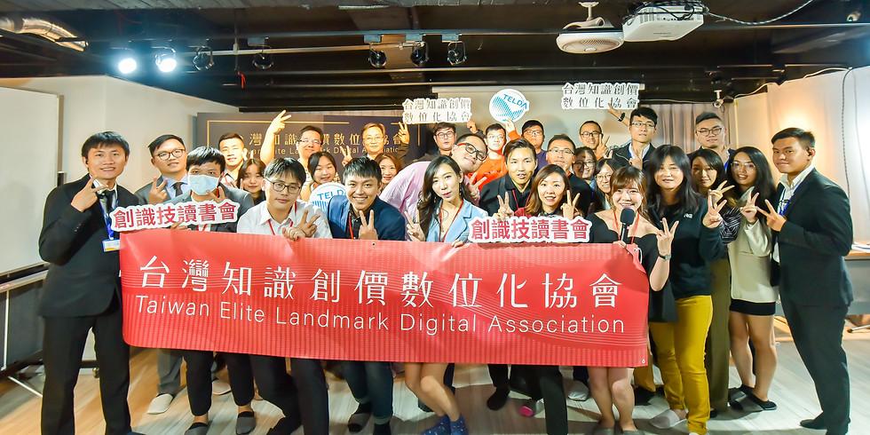 【台灣知識創價數位化協會】2021年度會員申請入會