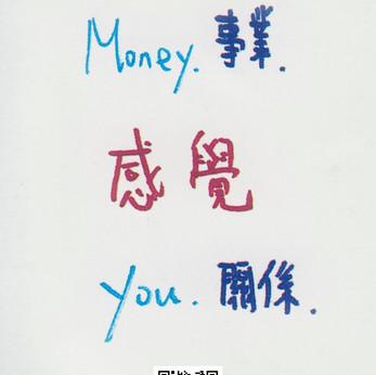 Money&You︱你就是錢,錢就是你