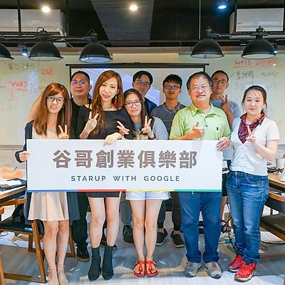 Google網路行銷實戰班