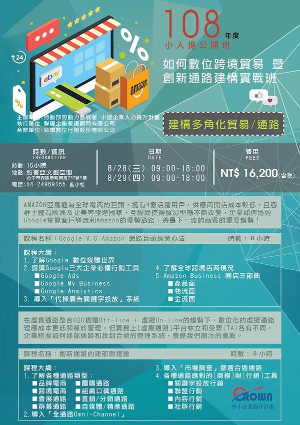 小人提DM-如何數位跨境貿易(鈊誠數位)(最新版)1080115.jpg