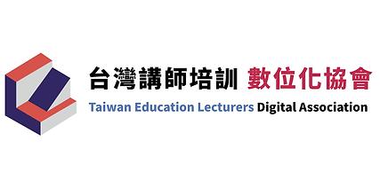 台灣講師培訓數位化協會