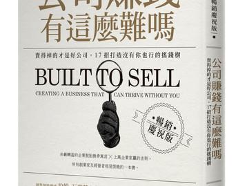 精選書摘︱公司賺錢有這麼難嗎︱賣得掉的才是好公司,17招打造沒有你也行的搖錢樹