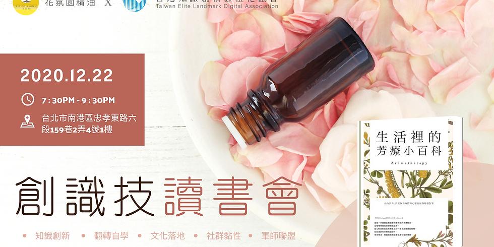 花氛園精油 X 台灣知識創價數位化協會︱創識技讀書會:生活裡的芳療小百科