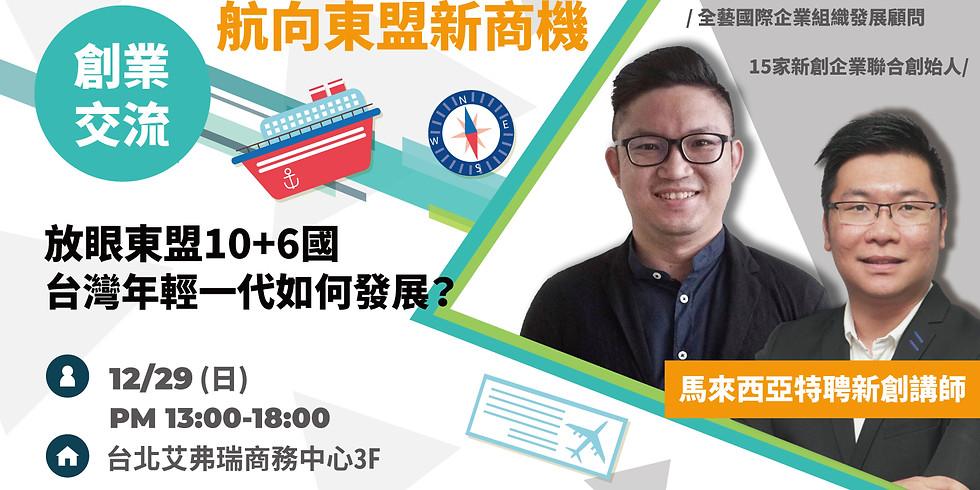給台灣年輕人的創業分享:航向東盟新商機