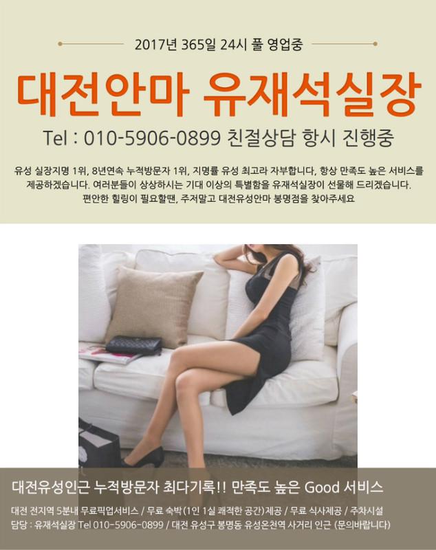 대전안마 코스 (A.B.C.D) 설명서