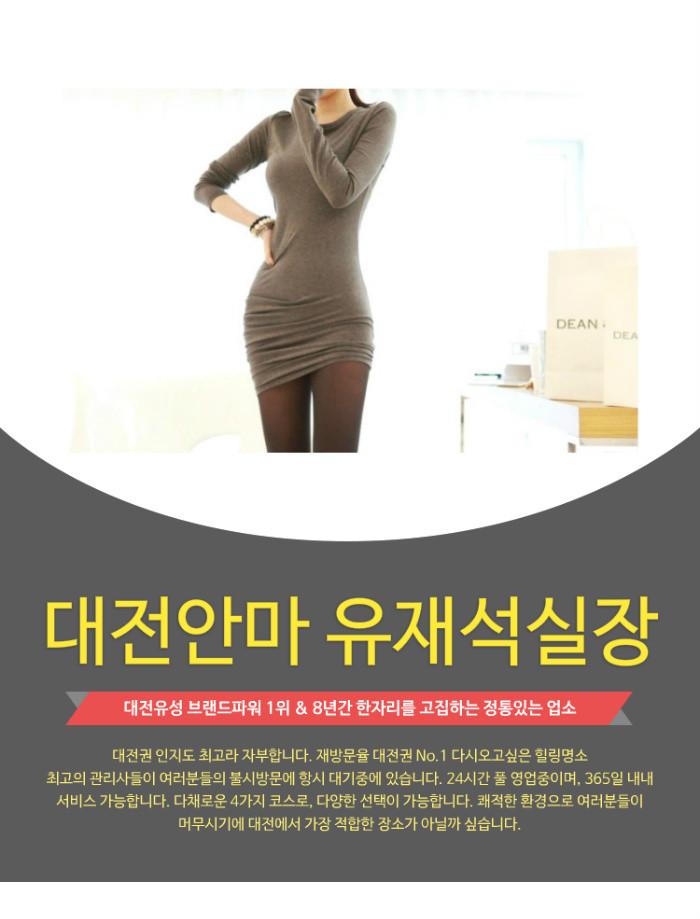 대전안마 식사제공 전번클릭 →010ᐺ5906ᑁ0899 #대전유성안마 좋은곳 코스 #대전텐프로안마 가격 #대전안마01059060899 유성힐링 대전안마 좋은곳 숙박가능 #대전둔산동안마