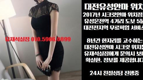 대전유성안마 2017년도 위치