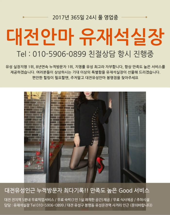 대전안마 유재석실장