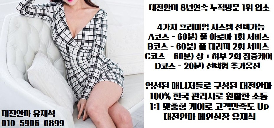 대전안마 유성안마방 코스 및 시스템