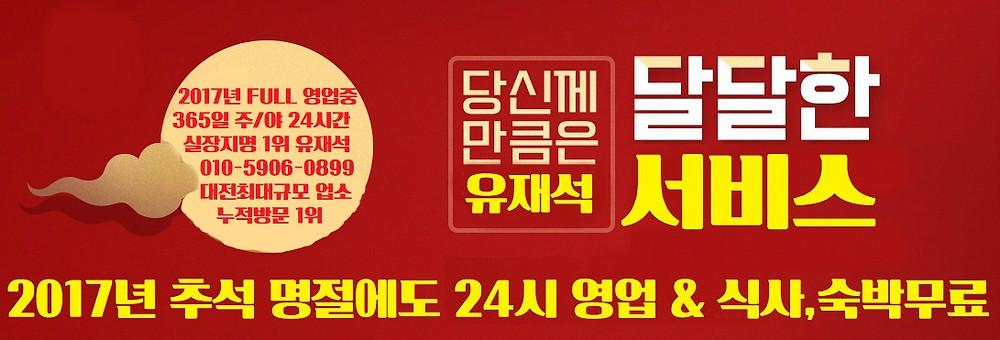 대전안마 추천 1위
