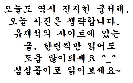대전안마 유재석