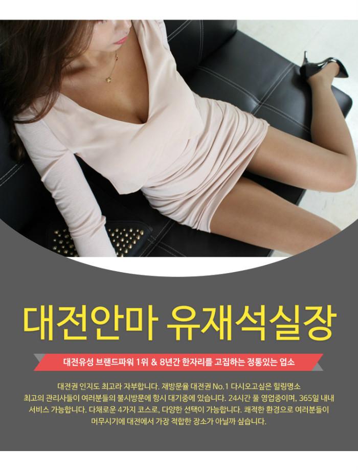 24시간 연중무휴 유성안마