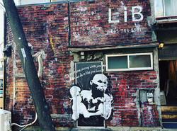 LIB / 店舗壁画アート