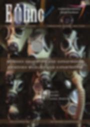Cover EN 1 st-1.jpg