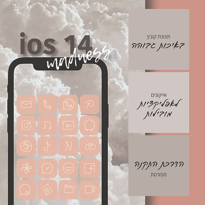 ios14 - אייקונים לעיצוב נורדי