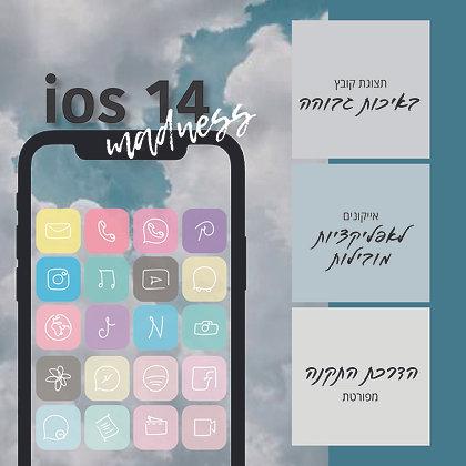 ios14 - אייקונים צבעי הקשת