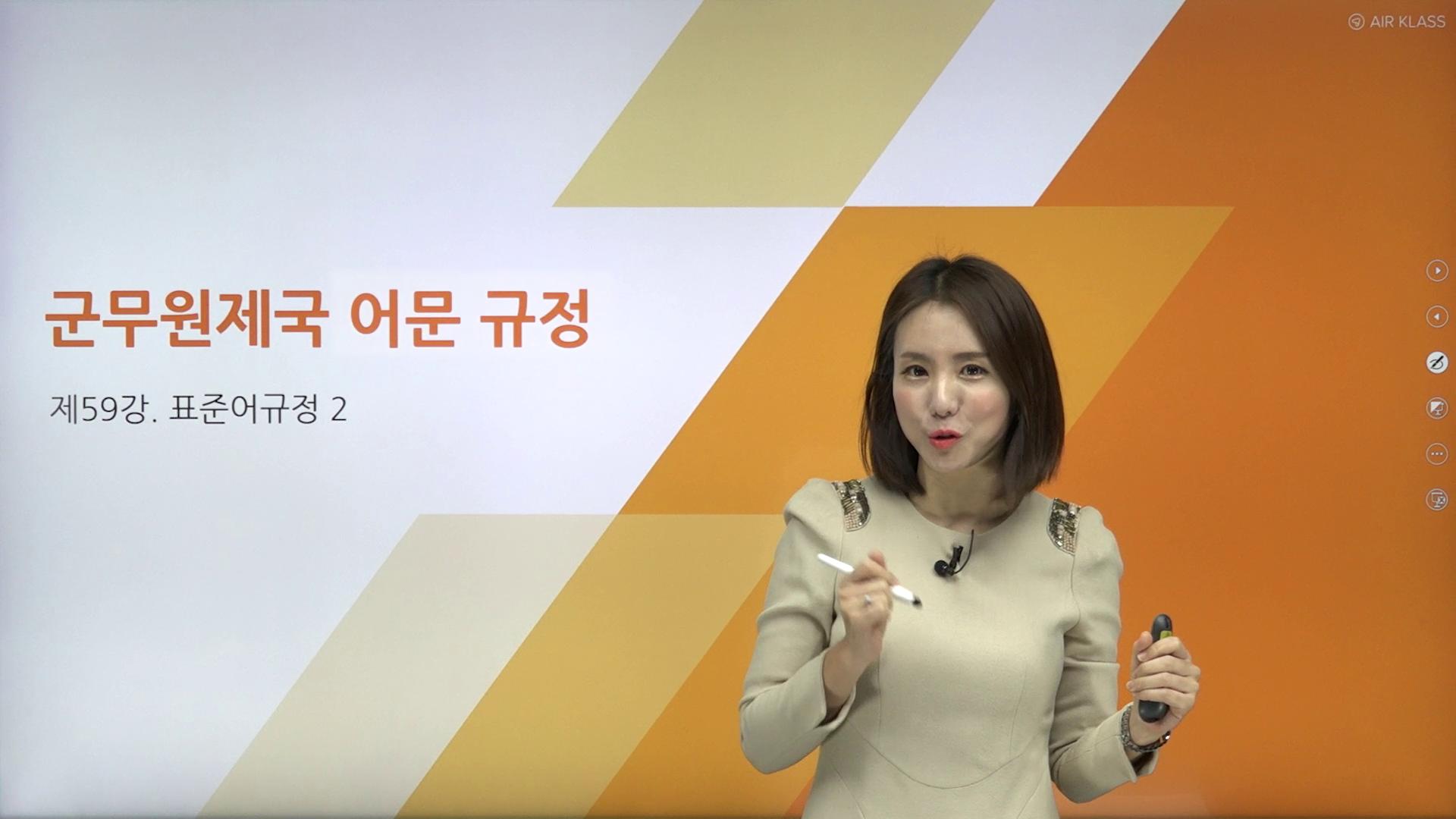 송은영M 문법편4