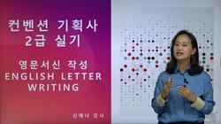 컨벤션기획사자격증 신예나 마스터.