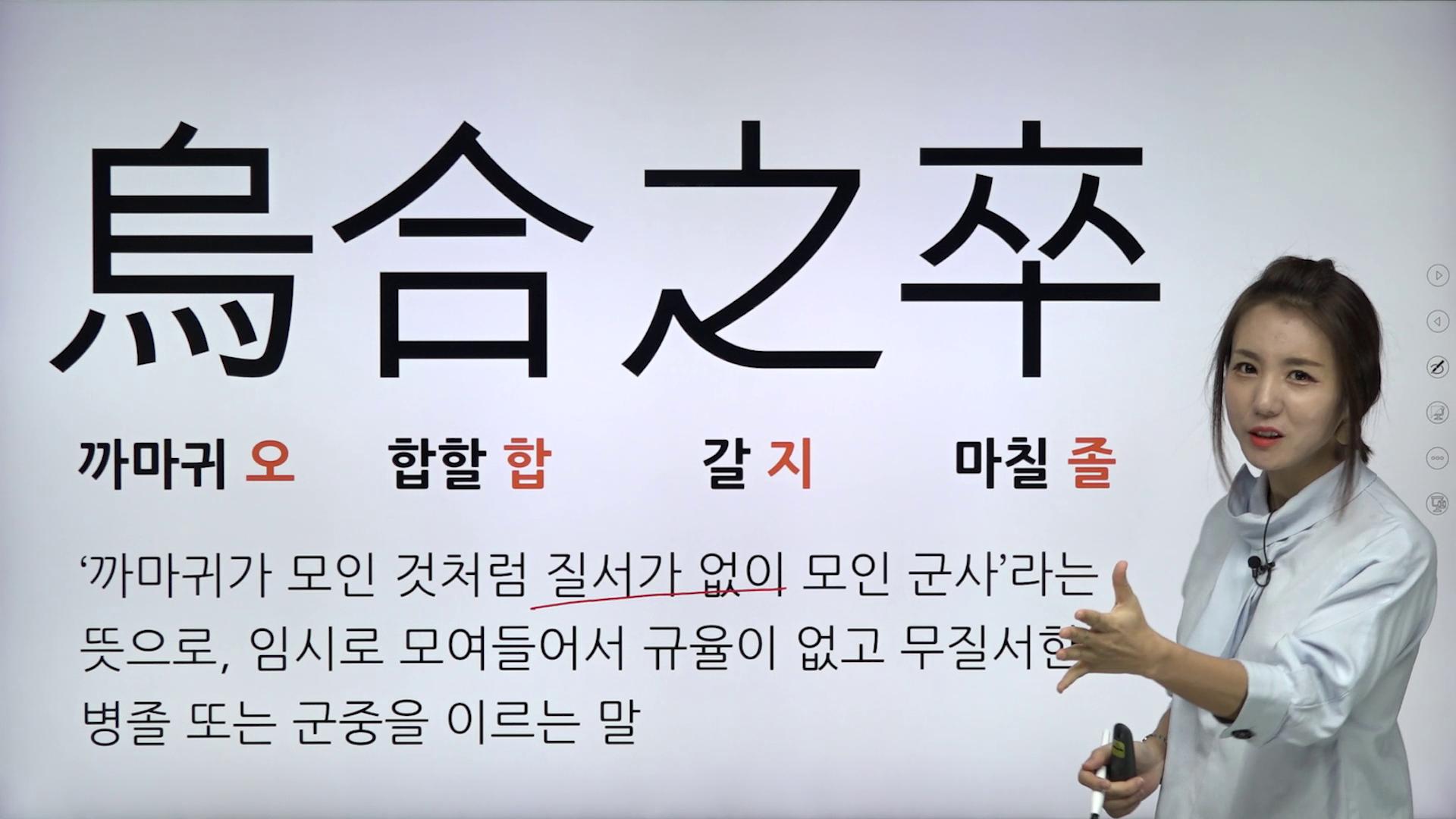 송은영M 한자성어3