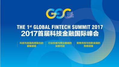 "NABA助力区块链金融应用:来自""底层""的战略制高点 —— 2017首届科技金融国际峰会在厦门成功召开"