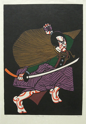 Kaga Sanrou by TAKAHASHI HIROMITSU, Japanese figurative art, Japanese print, Art Forum, Art for homes and offices