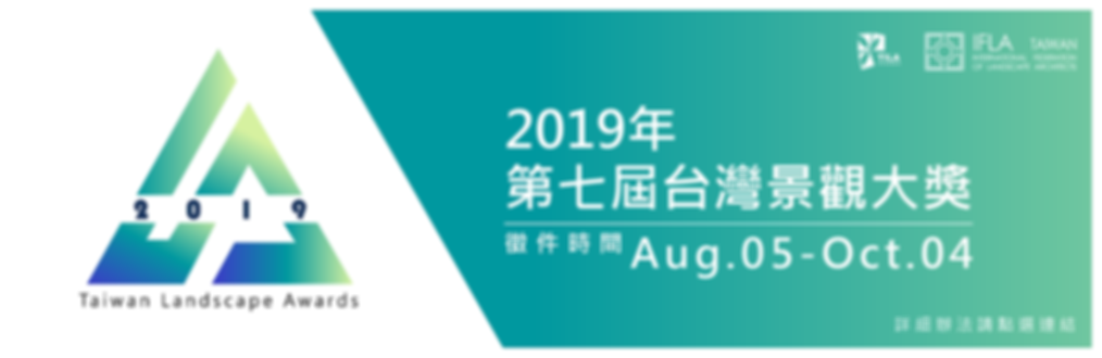 第七屆台灣景觀大賞海報-banner-15.png