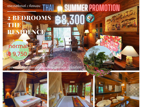 Enjoy Thai Summer Promotion. Superior starts from 2,300 including breakfast. Valid up to 31 May 2021