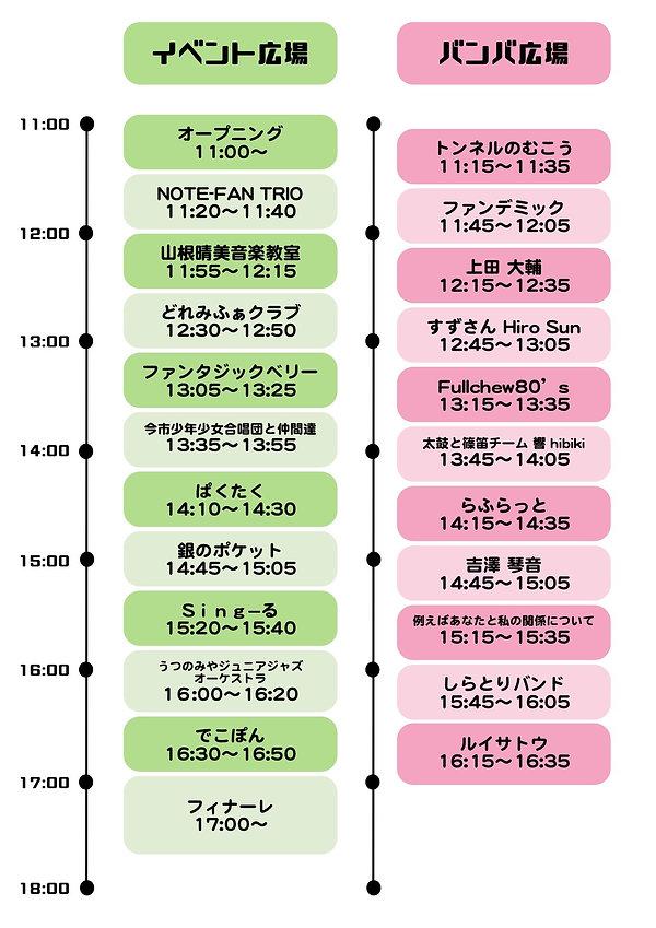 とっておきタイムテーブル (1).jpg