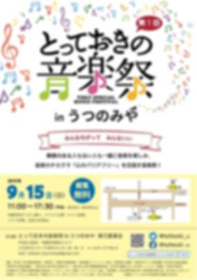 9.15チラシ最終版 表 (1).jpg