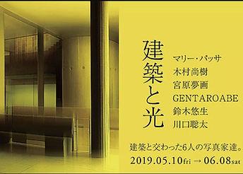 建築と光 EMON.JPG