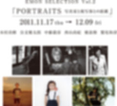 portrail_emon.jpg