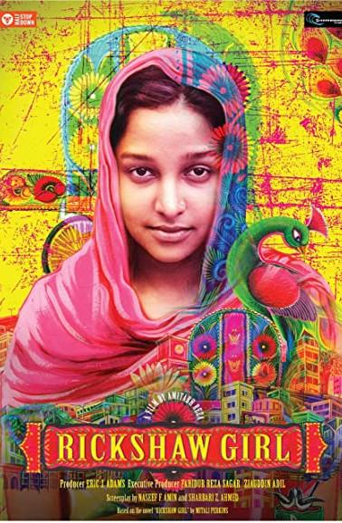 Rickshaw Girl, YMC
