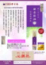 神奈弥油チラシ.jpg