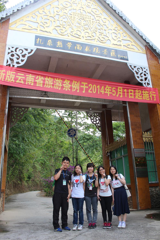 雲南札朵熱帶雨林風景區