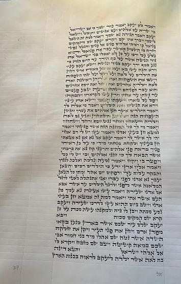 Torah column 38.JPG