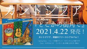 4/22 カントジフア 1st Album 『どこかの街角で』発売記念ライブ開催!!