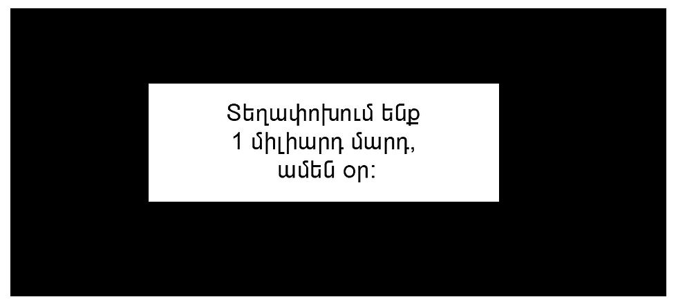 ԵՌՌ.png