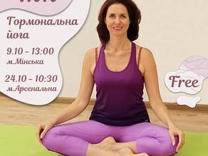 Майстер-клас з гормональної йоги для красунь💃