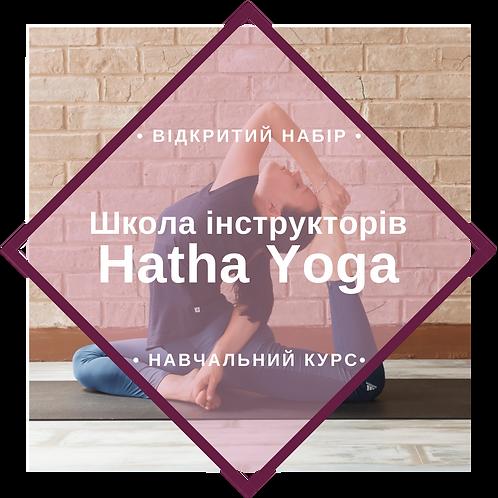 хатха йога инструктора.png