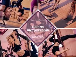 Курс інструкторів Fly Yoga