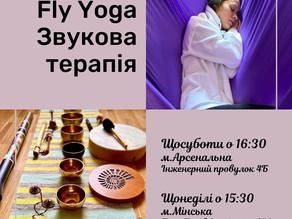 Новий клас! Fly Yoga + Звукова терапія