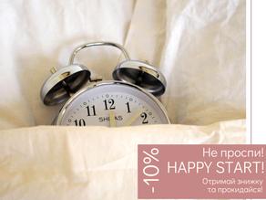 Не проспи! Happy Start!