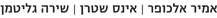 Logo%202020%20Amitim2_edited.png