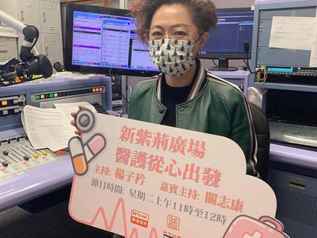 傳媒訪問 - 香港電台2021年2月9日 Radio Interview at RTHK on 9 Feb 2021