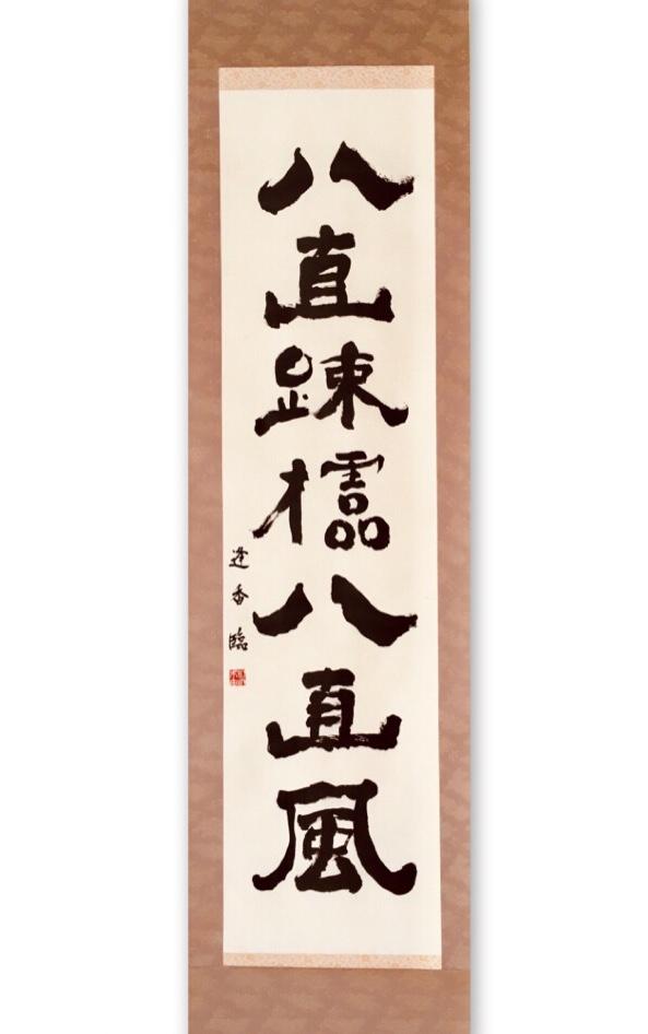 陳鴻寿 七言隷書対聯