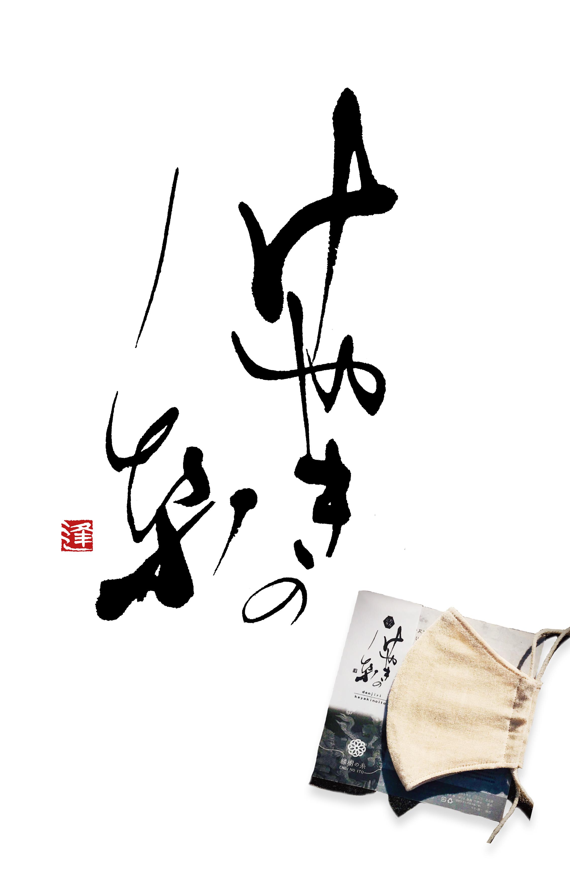 「けやきの糸」揮毫・パッケージ制作