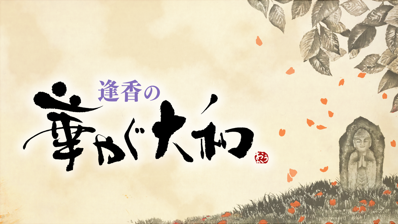 NHK奈良「逢香の華やぐ大和」
