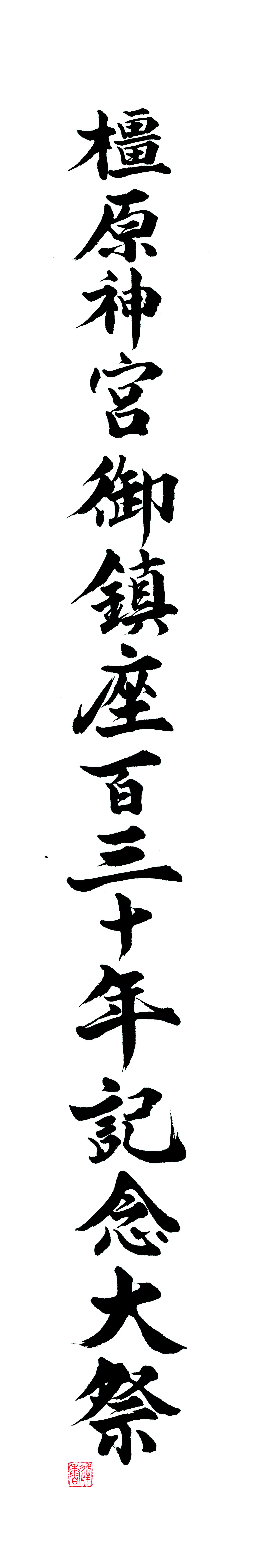 橿原神宮御鎮座130年記念大祭  題字揮毫